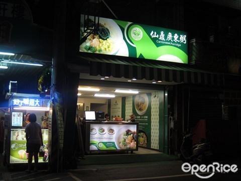 烟台仙鼎滨海城别墅